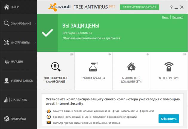 бесплатный антивирус Avast