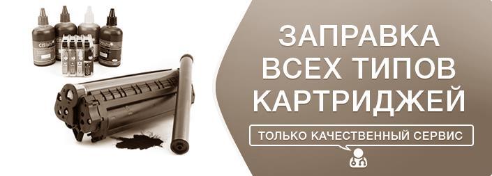 Заправка картриджей в Алматы