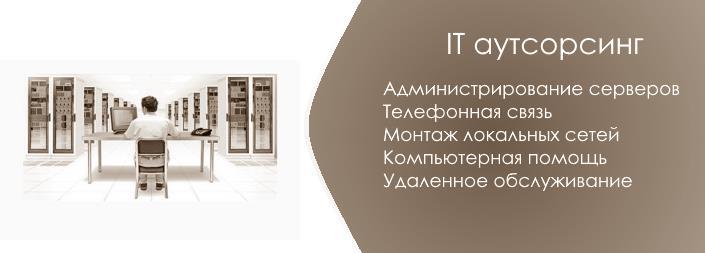 IT аутсорсинг в Алматы