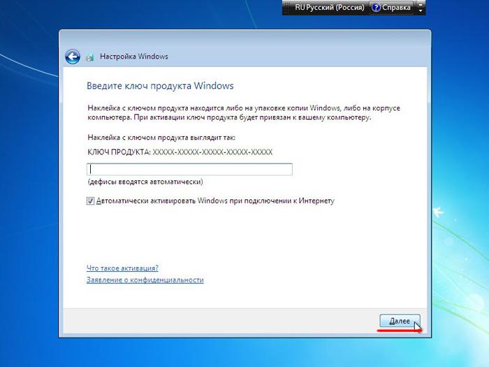 код активации при установке WINDOWS 7