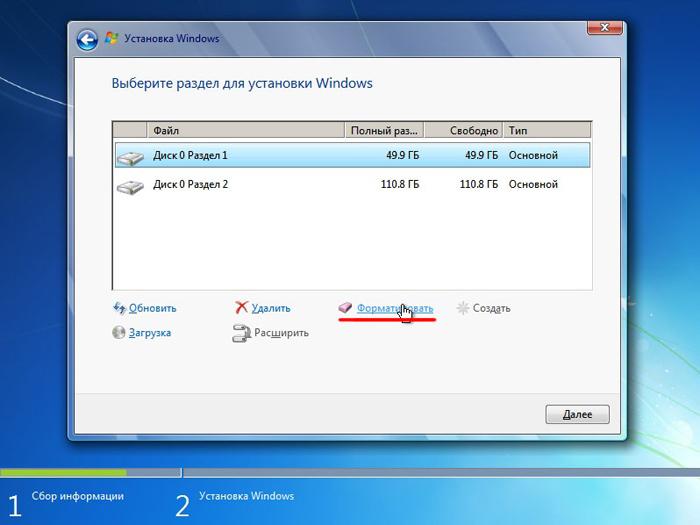 Перед установкой Windows 7 на компьютер рекомендуется провести форматирование диска.