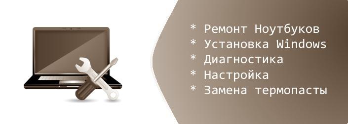 Ремонт ноутбуков в Алматы, установка Windows